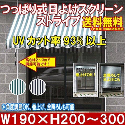 つっぱり式日よけスクリーン幅1.9m(幅190×高200~300cm) ストライプ柄 (ブル-ストライプ) B01BV0SU8G 12800 ブル-ストライプ ブルストライプ