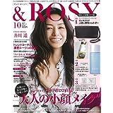 &ROSY 2017年10月号