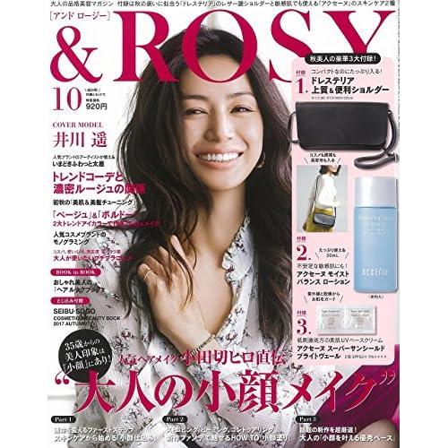 &ROSY 2017年10月号 画像