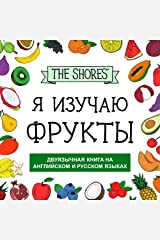 I Learn Fruits [bilingual book in English and Russian] (English and Russian Edition) Paperback