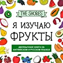 I Learn Fruits [bilingual book in English and Russian] (English and Russian Edition)