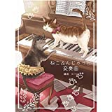ピアノソロ 【完全保存版】 ねこふんじゃった変奏曲