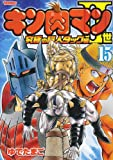 Superman Tag Hen 15 of Kinnikuman II ultimate (Playboy Comics) (2008) ISBN: 4088574877 [Japanese Import]