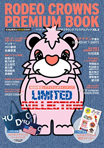 RODEO CROWNS PREMIUM BOOK VOL.8 画像 A