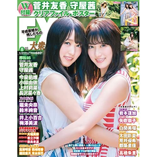 EX 大衆 2018年8月号 表紙画像