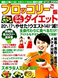 Broccoli Rice Extra Softness an Diet-20kilos 17kilos Thin. Waist 14in less. Staple Food (Garage Dream Mook 29)