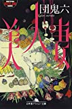 img - for Beautiful wife (GENTOSHA Outlaw Novel) (2000) ISBN: 4877288899 [Japanese Import] book / textbook / text book