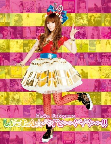 しょこたん☆べすと――(°∀°)――!!(初回生産限定盤)(DVD付)