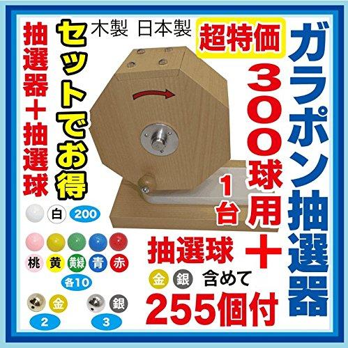 【大当りガラポン抽選器300球用 +抽選球255球セット】木製 (株)日本ブイ・シー・エスの商品画像