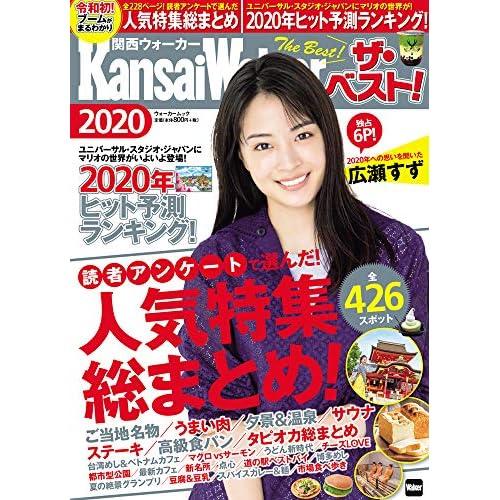 関西ウォーカー ザ・ベスト!2020 表紙画像