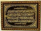 Resin and Wood Frame – Surah Al Kursi - Home Decorative