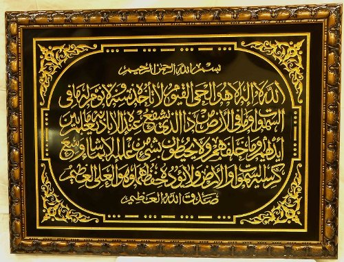 Resin and Wood Frame – Surah Al Kursi - Home Decorative by Nabil's Gift Shop