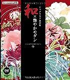 ジャポネスク素材集 和×艶やかモダン (IJデジタルBOOK)
