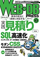 WEB+DB PRESS Vol.93