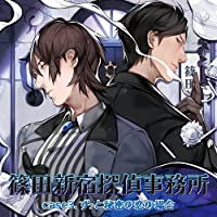 篠田新宿探偵事務所 case3.ずっと秘密の恋の場合出演声優情報