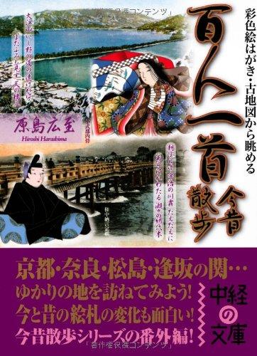 百人一首今昔散歩 (中経の文庫)