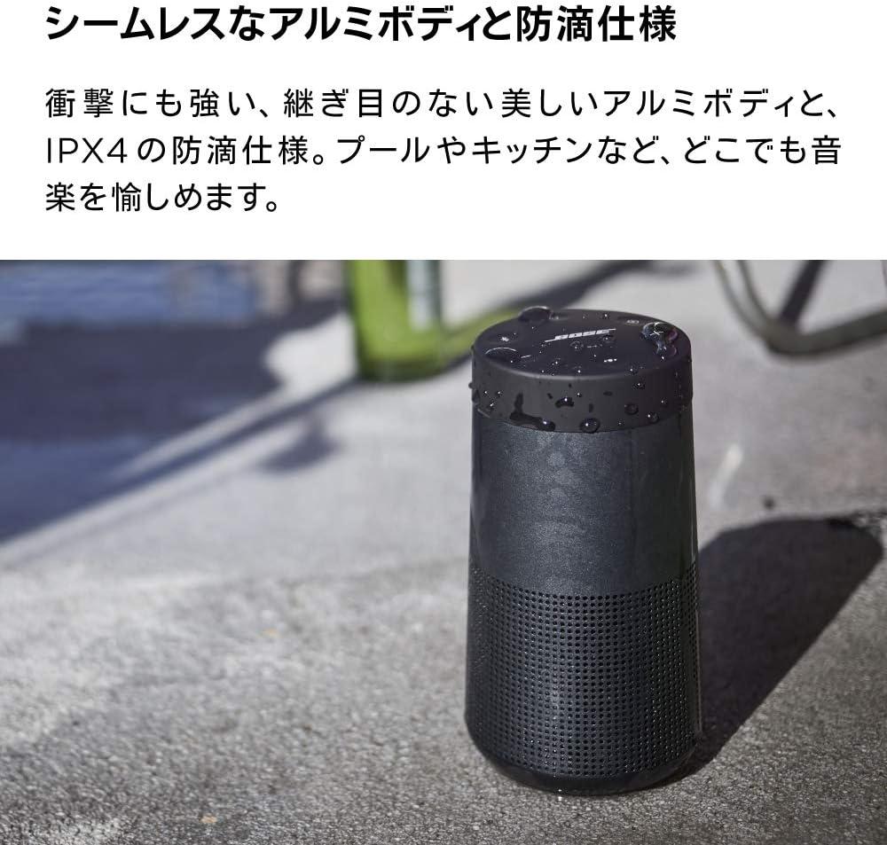 Bose SoundLink Revolve Bluetooth speaker ポータブルブルートゥースワイヤレススピーカー