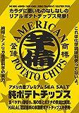 サンフレッシュ 芋備えポテトチップス シーソルト 100g×12袋