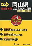 岡山県公立高校入試問題 H30年度用 過去問題5年分収録(データダウンロード付+CD付) (Z33)