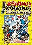 ようかいとりものちょう (4) ゼニガメ平次と呪いの妖刀
