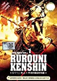 Rurouni Kenshin Live Action Movie 3 The Legend Ends [All Region DVD][Japanese Audio W/English Subs] by Emi Takei