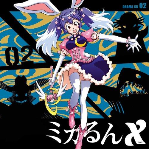Mikarun X Drama CD 02