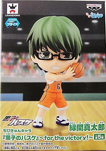 Chibi Kyun Chara Kuroko's Basketball -For the Victory- Figure Midorima Shintaro by Banpresto