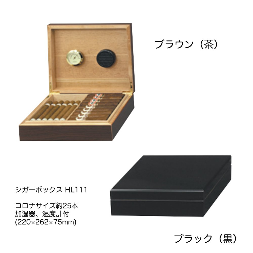 高級葉巻保管 ヒュミドール オリジナル シガーボックス B01E5PMQJ8 HL111(茶)約25本 HL111(茶)約25本