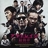 Eiga (Outrage Saishuu Shou)Original Soundtrack