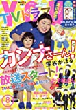 YOU(ユー) 2017年 08 月号 [雑誌]