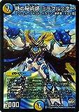 デュエルマスターズ 時の秘術師 ミラクルスター スーパーレア / 革命ファイナル 最終章 ドギラゴールデンvsドルマゲドンX DMR23 / シングルカード