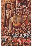 img - for                  : By T.Murugu Sundaram book / textbook / text book