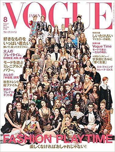 VOGUE JAPAN (ヴォーグジャパン) 2017年08月号