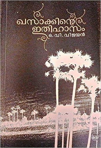 Khasakkinte Ithihasam Novel Pdf