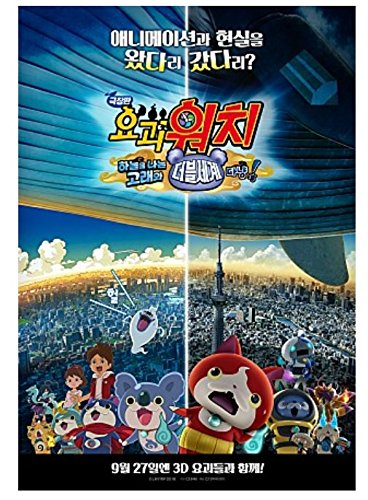 Yokai Watch Movie Flying Whale and Double Adventure in the Double World Nyan Korean Mini Movie Posters Movie Flyers (A4 Size) ()