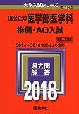 〔国公立大〕医学部医学科 推薦・AO入試 (2018年版大学入試シリーズ)