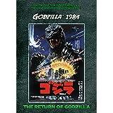Godzilla 1984: The Return Of Godzilla