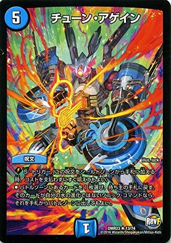 デュエルマスターズ チューン・アゲイン(レア)/革命ファイナル 最終章 ドギラゴールデンvsドルマゲドンX(DMR23)/シングルカード