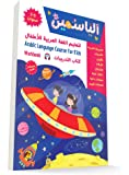 Learn Arabic Language Course for Kids 5-7 Years: Workbook - Audio, Coloring, Cut and Paste, 140 Stickers