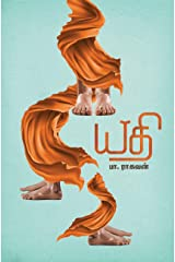 யதி: Yathi (Tamil Edition) Kindle Edition