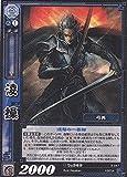 ? Misao / 9-047 / Ryo likely