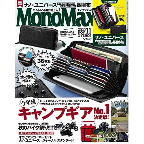Mono Max 2020年11月号 画像