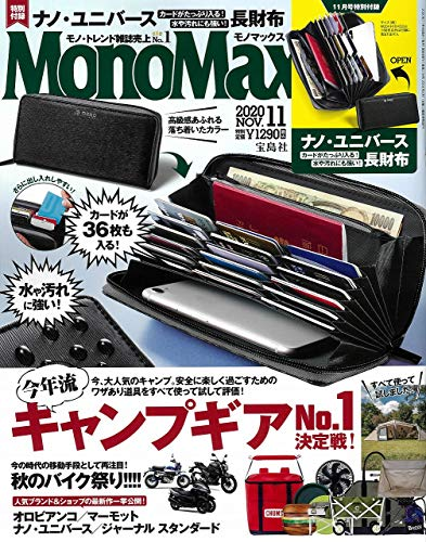 Mono Max 2020年11月号 画像 A