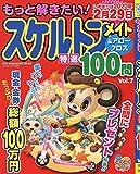 もっと解きたい!スケルトンメイト特選100問 Vol.7 (SUN MAGAZINE MOOK アタマ、ストレッチしよう!パズルメ)
