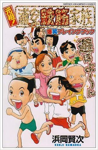 ギャグ漫画売上日本一『浦安鉄筋家族』で笑わない人っている?