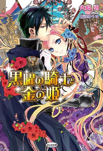 黒曜の騎士と金の姫 (さらさ文庫)