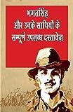 Bhagat Singh aur Unke Sathiyon ke Sampoorna Uplabhdha Dastavez | भगतसिंह और उनके साथियों के सम्पूर्ण उपलब्ध दस्तावेज़ (Second Edition, 2014)