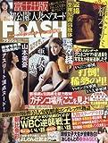 FLASH (フラッシュ) 2017年 4/4号 [雑誌]