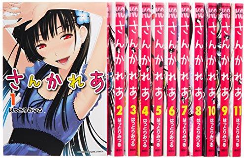 さんかれあ コミック 1-11巻セット (講談社コミックス)の商品画像