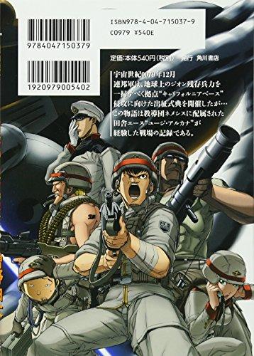 Federal gang 2 Mobile Suit Gundam I et al. (Kadokawa Comic Ace 195-2) (2008) ISBN: 4047150371 [Japanese Import]